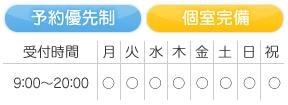 【月~金】9時~20時【土】9時~14時【休診日】日・祝日